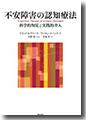 『不安障害の認知療法―科学的知見と実践的介入』