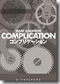 『コンプリケーション』