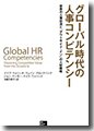 『グローバル時代の人事コンピテンシ世界の人事状況と「アウトサイド・イン」の人材戦略』