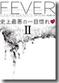 『史上最悪の一目惚れ-ブレスレス・トリロジーII-(上)』