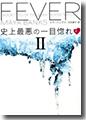 『史上最悪の一目惚れ-ブレスレス・トリロジーII-(下)』