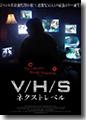 『V/H/Sネクストレベル』