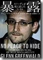『暴露:スノーデンが私に託したファイル』