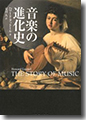 『音楽の進化史』