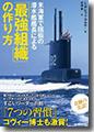 『米海軍で屈指の潜水艦艦長による「最強組織」の作り方』
