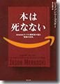 『本は死なないAmazonKindle開発者が語る電書革命』