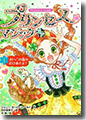 『プリンセス☆マジックルビー(1)まいごの森のおひめさま?』