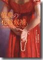 『伯爵の花嫁候補』