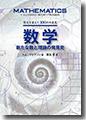 『歴史を変えた100の大発見数学新たな数と理論の発見史』