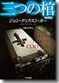 『三つの棺〔新訳版〕』