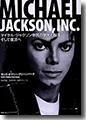 『MICHAELJACKSON,INC.マイケル・ジャクソン帝国の栄光と転落、そして復活へ』