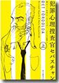『犯罪心理捜査官セバスチャン(上)』