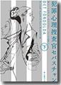 『犯罪心理捜査官セバスチャン(下)』
