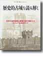 『歴史的古城を読み解く』