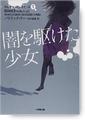 『闇を駆けた少女サム・ドライデンシリーズ1』