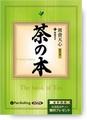 『茶の本』