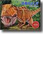 『恐竜のふしぎ』