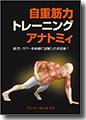『自重筋力トレーニングアナトミィ』
