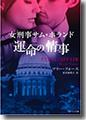 『女刑事サム・ホランド運命の情事』