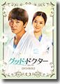 『グッド・ドクター』DVD-BOX1