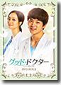 『グッド・ドクター』DVD-BOX2