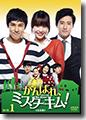 『がんばれ、ミスター・キム!』DVD-BOX1