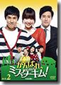 『がんばれ、ミスター・キム!』DVD-BOX2