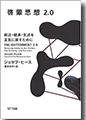 『啓蒙思想2.0-政治・経済・生活を正気に戻すために』
