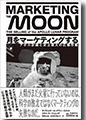 『月をマーケティングするアポロ計画と史上最大の広報作戦』