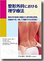 『整形外科における理学療法』