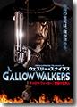 『ギャロウ・ウォーカー煉獄の処刑人』