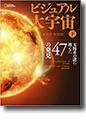 『ビジュアル大宇宙太陽系の謎に挑んだ47の発見(下)』