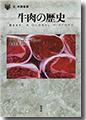 『牛肉の歴史』