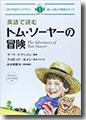 『英語で読むトム・ソーヤーの冒険』