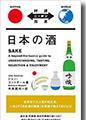 『日本の酒』