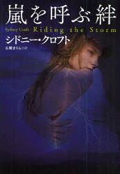 『嵐を呼ぶ絆』