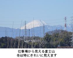 仕事場から見える富士山 冬は特にきれいに見えます