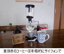 息抜きのコーヒーは本格的にサイフォンで
