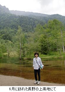 6月に訪れた長野の上高地にて