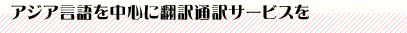アジア言語を中心に翻訳通訳サービスを