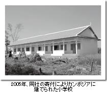 2005年、同社の寄付によりカンボジアに建てられた小学校