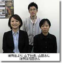 前列左より、山下社長、山田さん、後列は花田さん