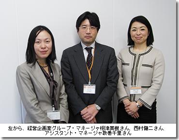 左から、経営企画室グループ・マネージャ相津美樹さん、西村健二さん、アシスタント・マネージャ敦巻千里さん