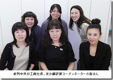 前列中央が工藤社長。ほか翻訳部コーディネーターの皆さん