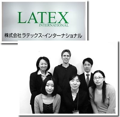 株式会社ラテックス・インターナショナル