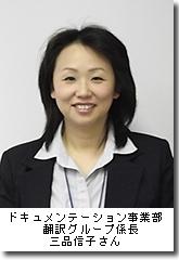 ドキュメンテーション事業部 翻訳グループ係長 三品信子さん