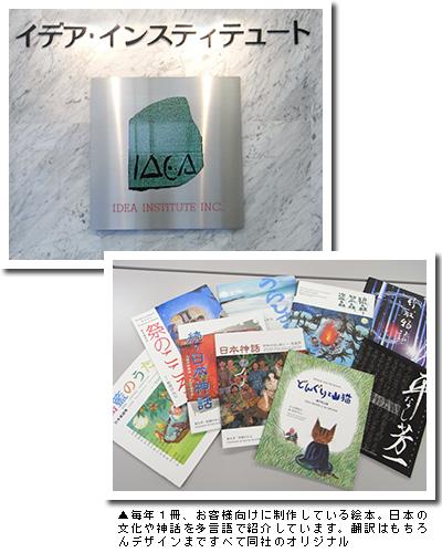 株式会社イデア・インスティテュート 毎年1冊、お客様向けに制作している絵本。日本の文化や神話を多言語で紹介しています。翻訳はもちろんデザインまですべて同社のオリジナル