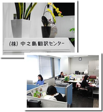 株式会社中之島翻訳センター