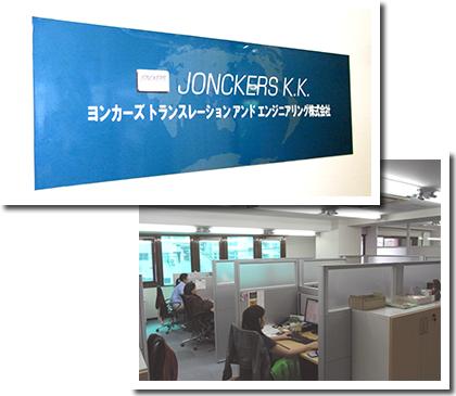 ヨンカーズ トランスレーション アンド エンジニアリング株式会社