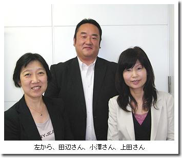 左から、田辺さん、小澤さん、上田さん